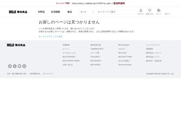 http://www.muji.net/store/cmdty/detail/4934761419091?searchno=1