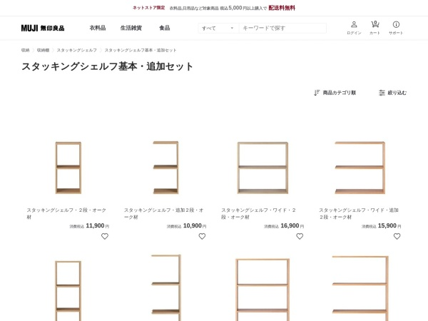 http://www.muji.net/store/cmdty/section/S02709