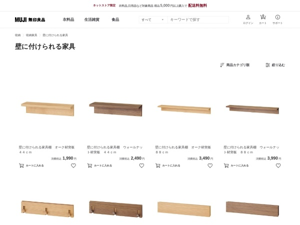 http://www.muji.net/store/cmdty/section/S02710