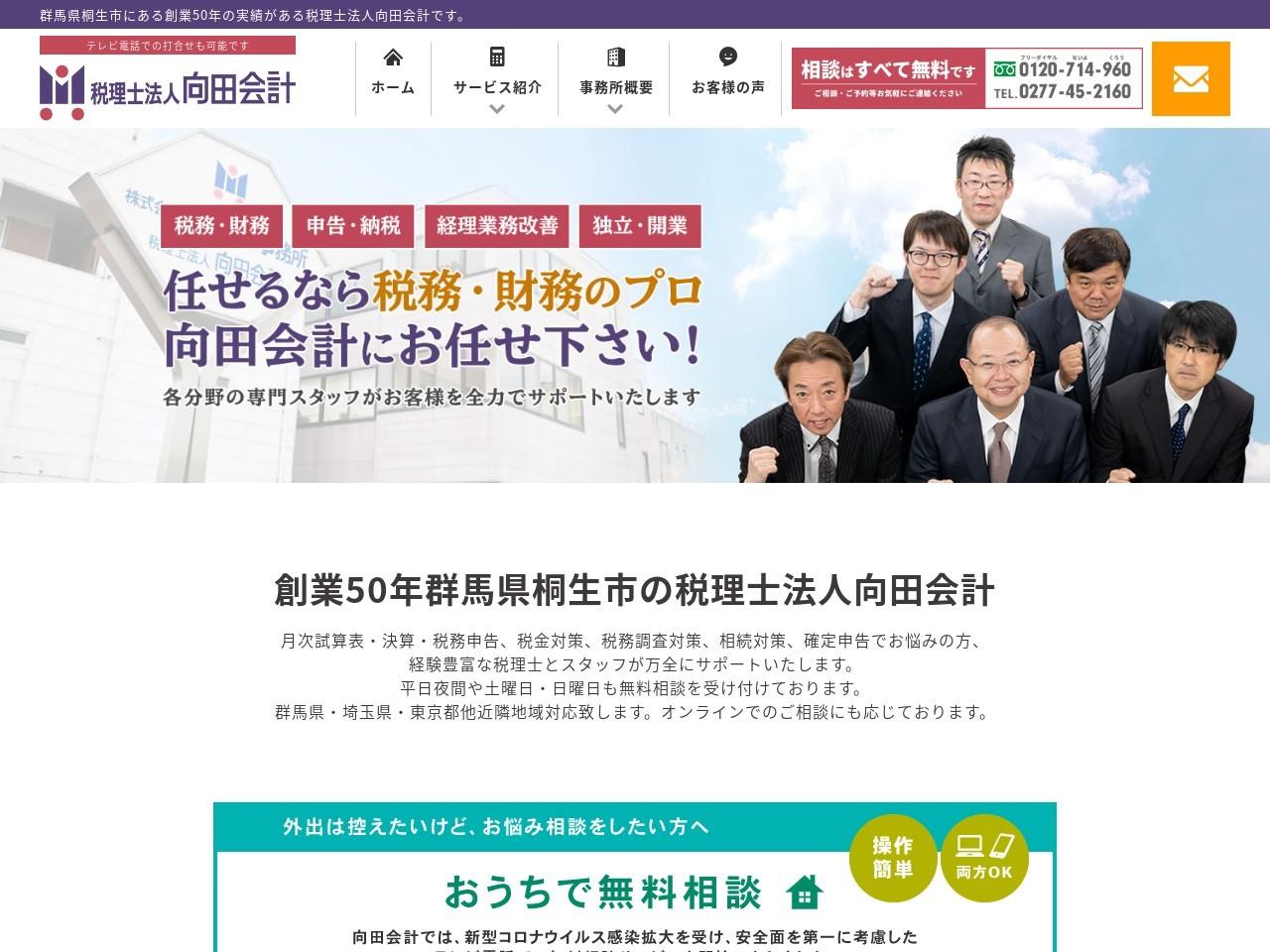 向田会計(税理士法人)