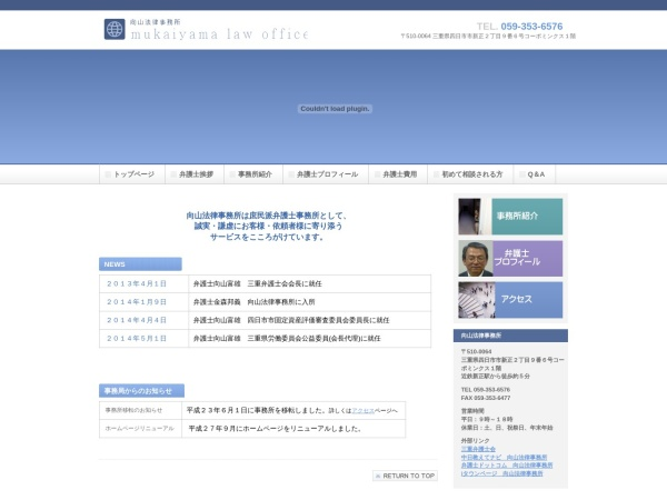 Screenshot of www.mukaiyama-law-office.jp