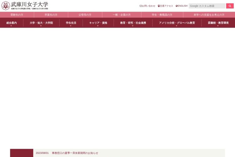 Screenshot of www.mukogawa-u.ac.jp