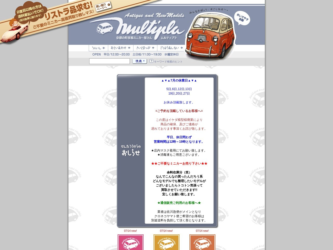ムルティプラ 京都のミニカーショップ/ミニカー通販/ミニカーの販売/ミニカーの専門店