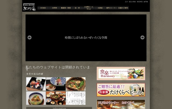Screenshot of www.mumonan.jp