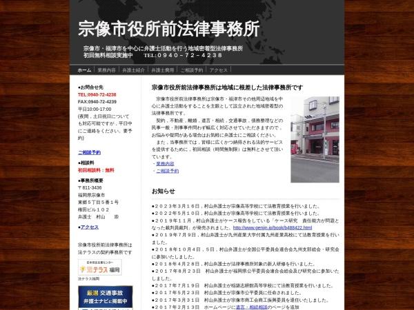 http://www.munakata-lawoffice.jp/