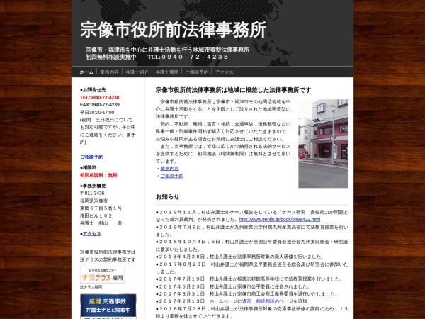 Screenshot of www.munakata-lawoffice.jp