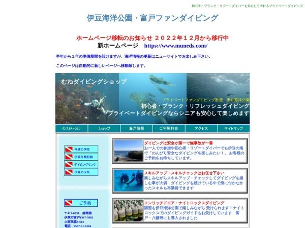 Screenshot of www.mune.co.jp