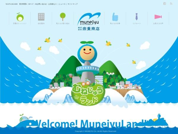 http://www.munejyu.com