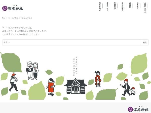 http://www.munetada.jp/kinen.html