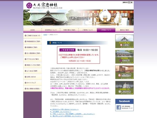 Screenshot of www.munetada.jp