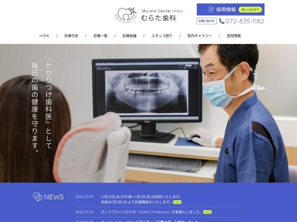 Screenshot of www.murahiro-dental.com