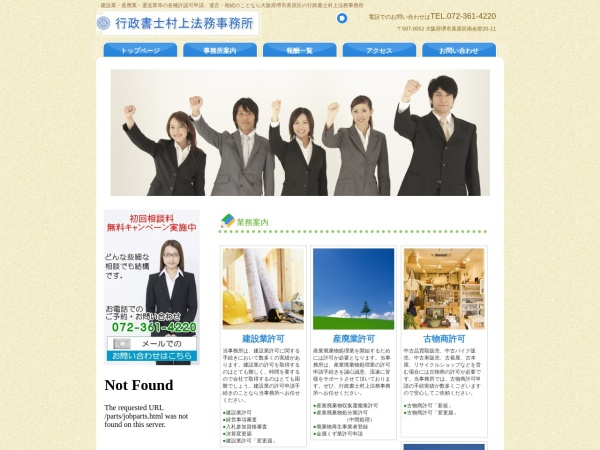 Screenshot of www.murajimu.biz
