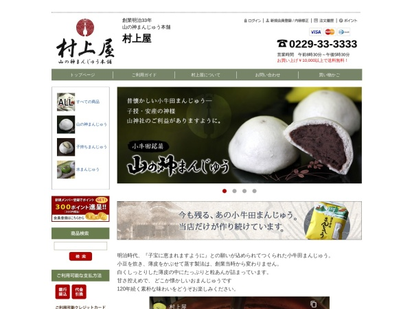 Screenshot of www.murakami-ya.com