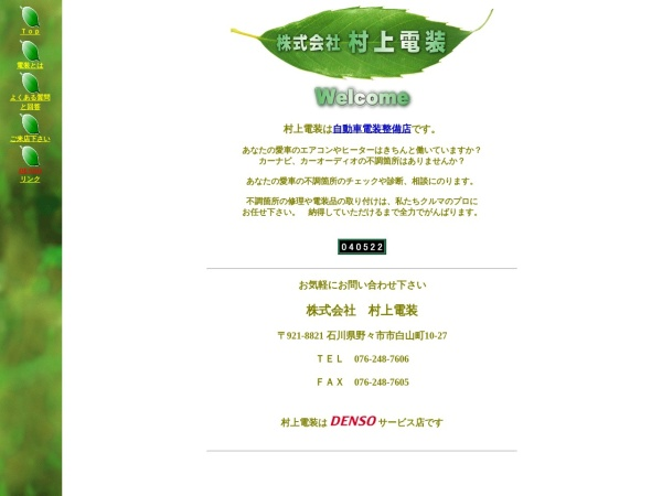 Screenshot of www.murakamidenso.co.jp