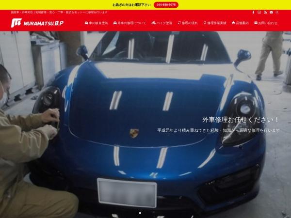 Screenshot of www.muramatsu-bp.jp