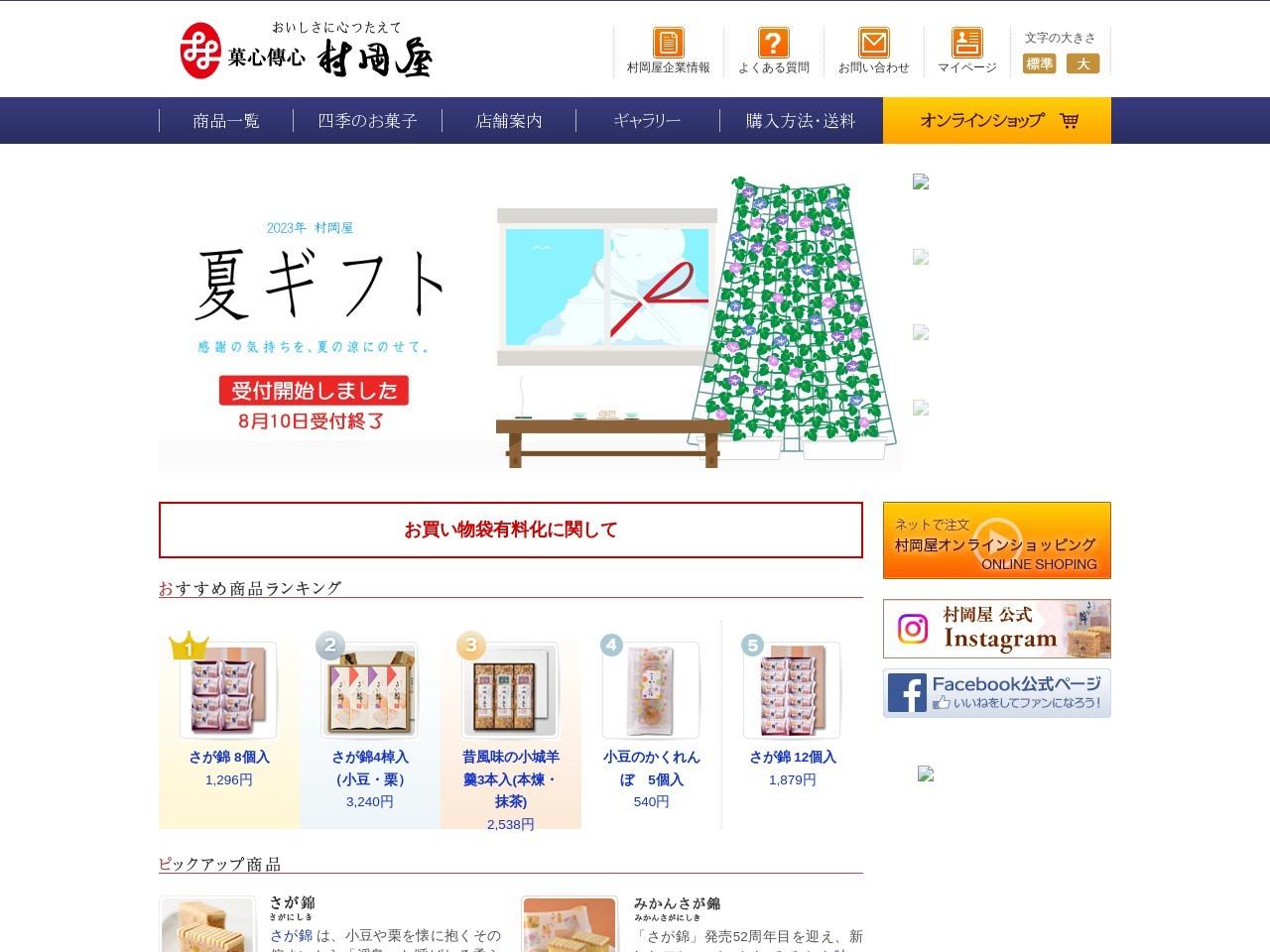 株式会社村岡屋イオン上峰店