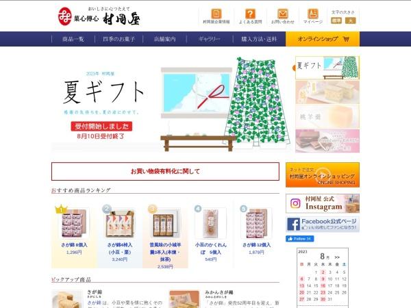 http://www.muraokaya.co.jp
