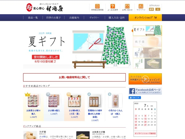 Screenshot of www.muraokaya.co.jp
