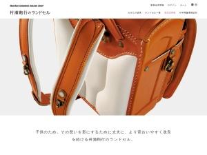 http://www.murasekabanko.co.jp/