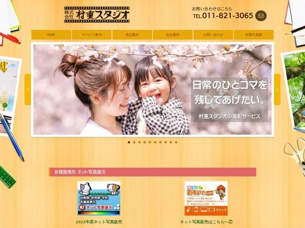 http://www.murashige-studio.com/