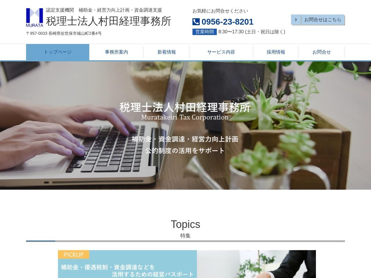 村田経理事務所(税理士法人)