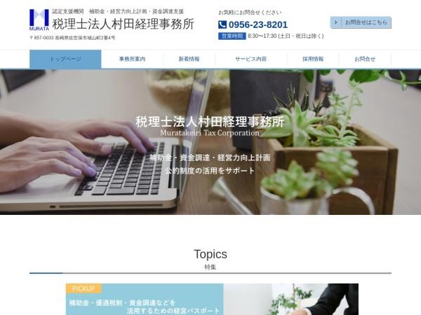 http://www.muratakeiri.com/