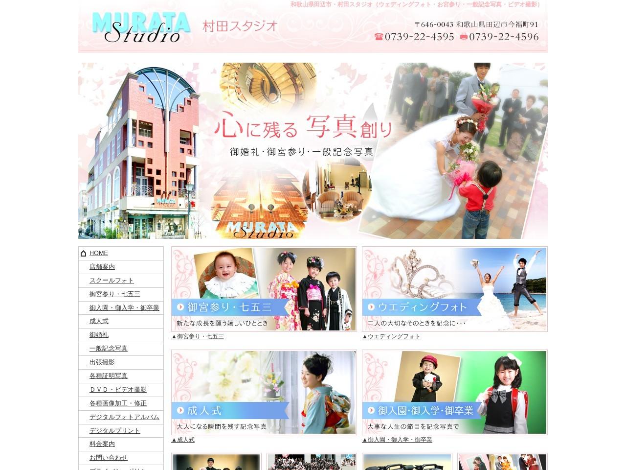 和歌山県田辺市・村田スタジオ(ウェディングフォト・お宮参り・一般記念写真・ビデオ撮影)