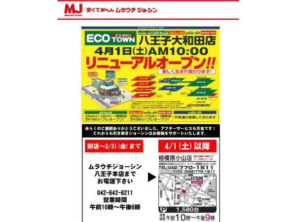 Screenshot of www.murauchi.jp