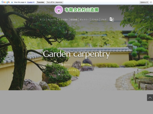 http://www.murayama-zouen.co.jp/