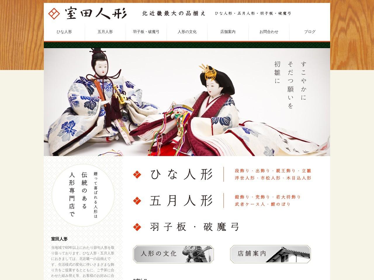 トップページ - 室田人形|京丹後市 ひな人形・五月人形・羽子板・破魔弓など、北近畿最大の品揃え