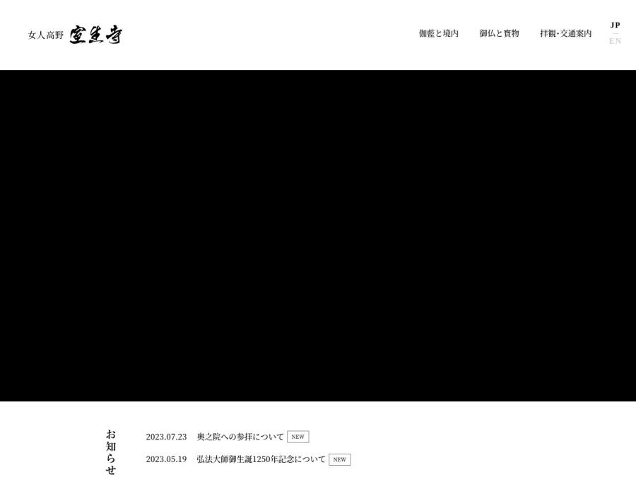 http://www.murouji.or.jp/