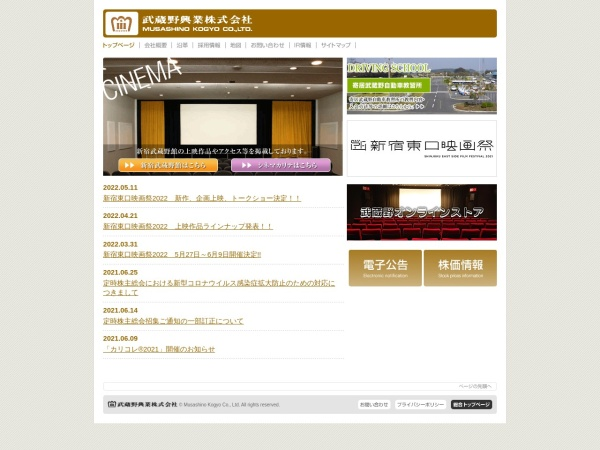 Screenshot of www.musashino-k.co.jp