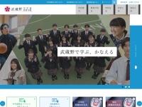 http://www.musashino.ac.jp/mjhs/index.html