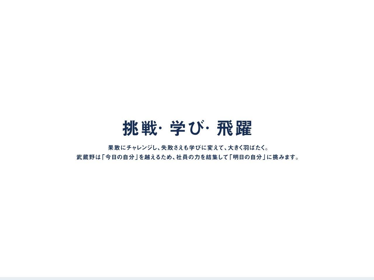 ダスキン事業を基盤とした中小企業の経営コンサルティング|株式会社 武蔵野