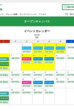 Screenshot of www.muse.ac.jp