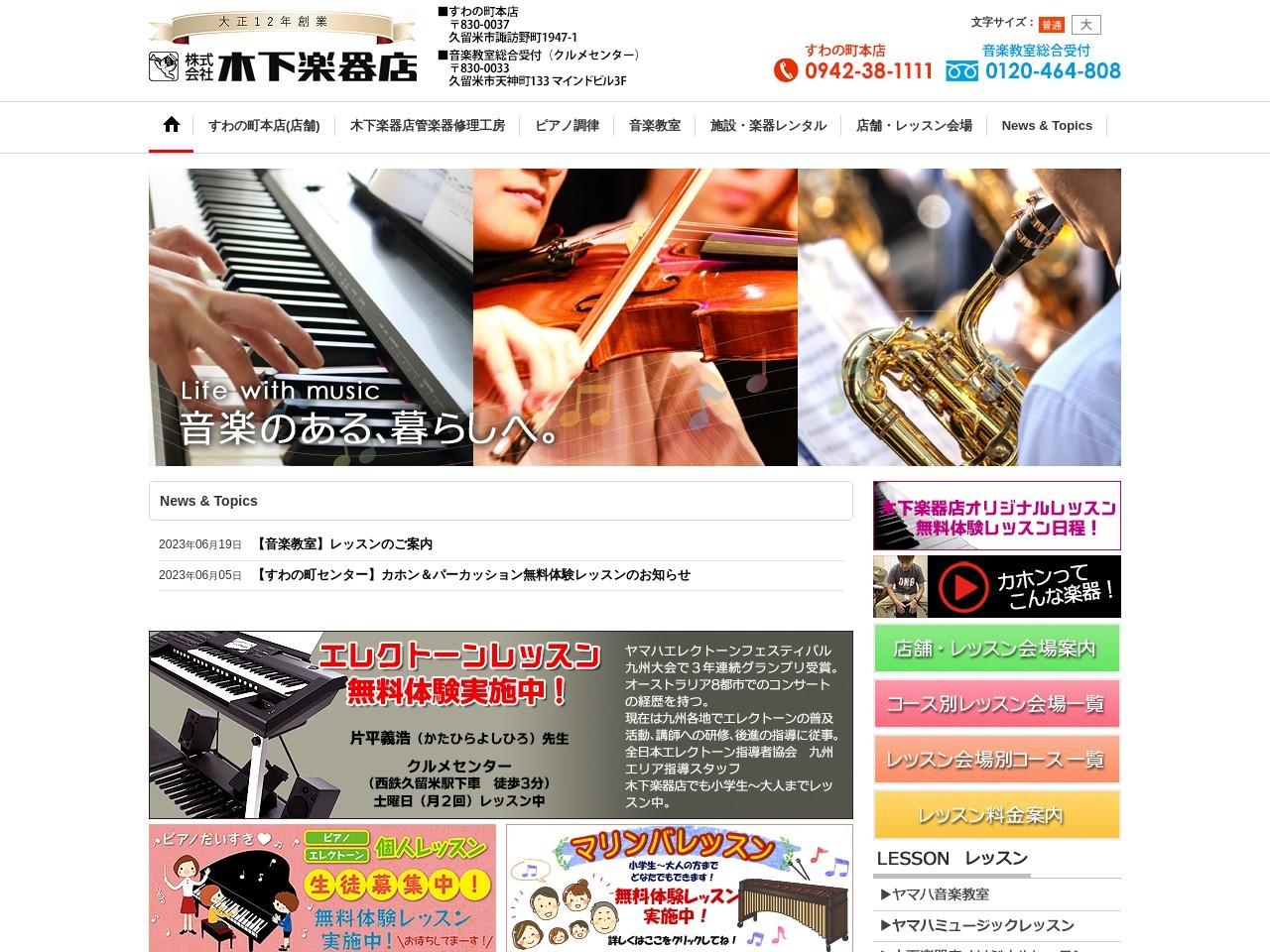 株式会社木下楽器店ヤマハ音楽教育クルメセンター