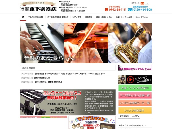 Screenshot of www.music-kinoshita.co.jp