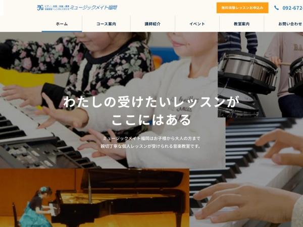 http://www.musicmatefukuoka.jp/