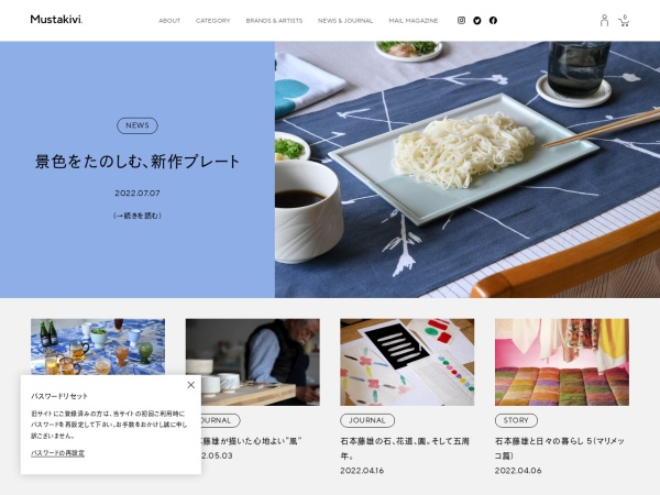 Screenshot of www.mustakivi.jp