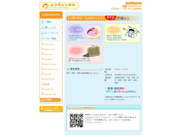 Screenshot of www.mutsumi-rental.com