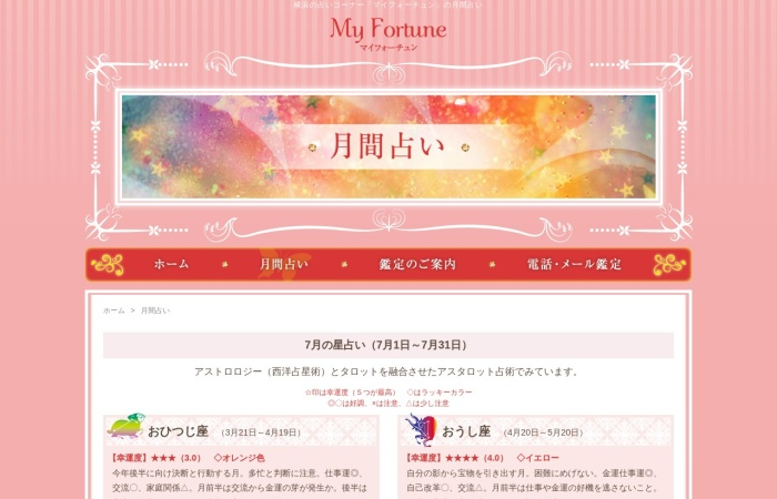 Screenshot of www.my-fortune.yokohama
