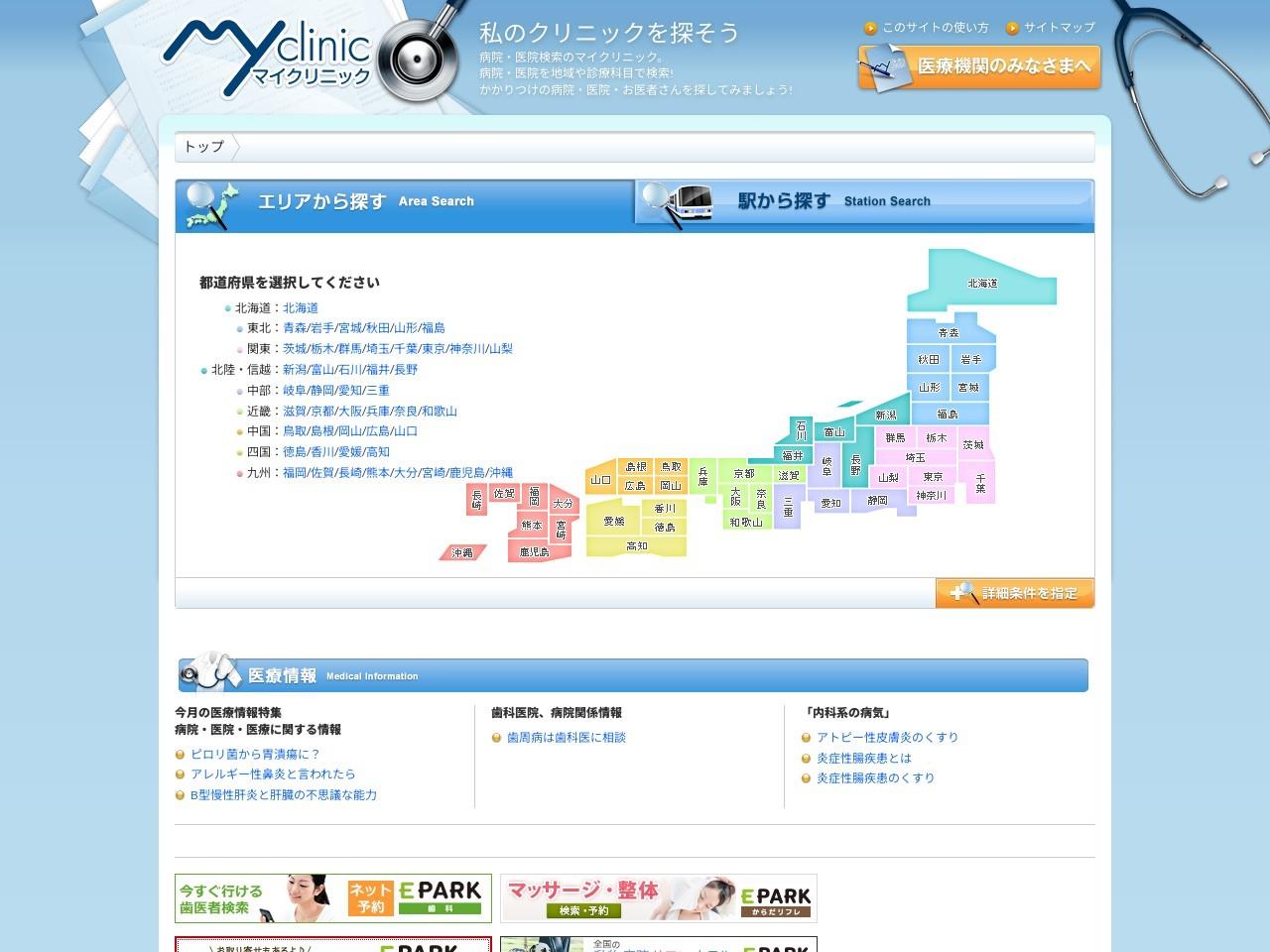 医療法人  玉村歯科医院 (大阪府枚方市)