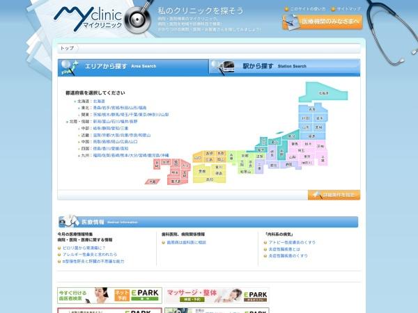 http://www.myclinic.ne.jp
