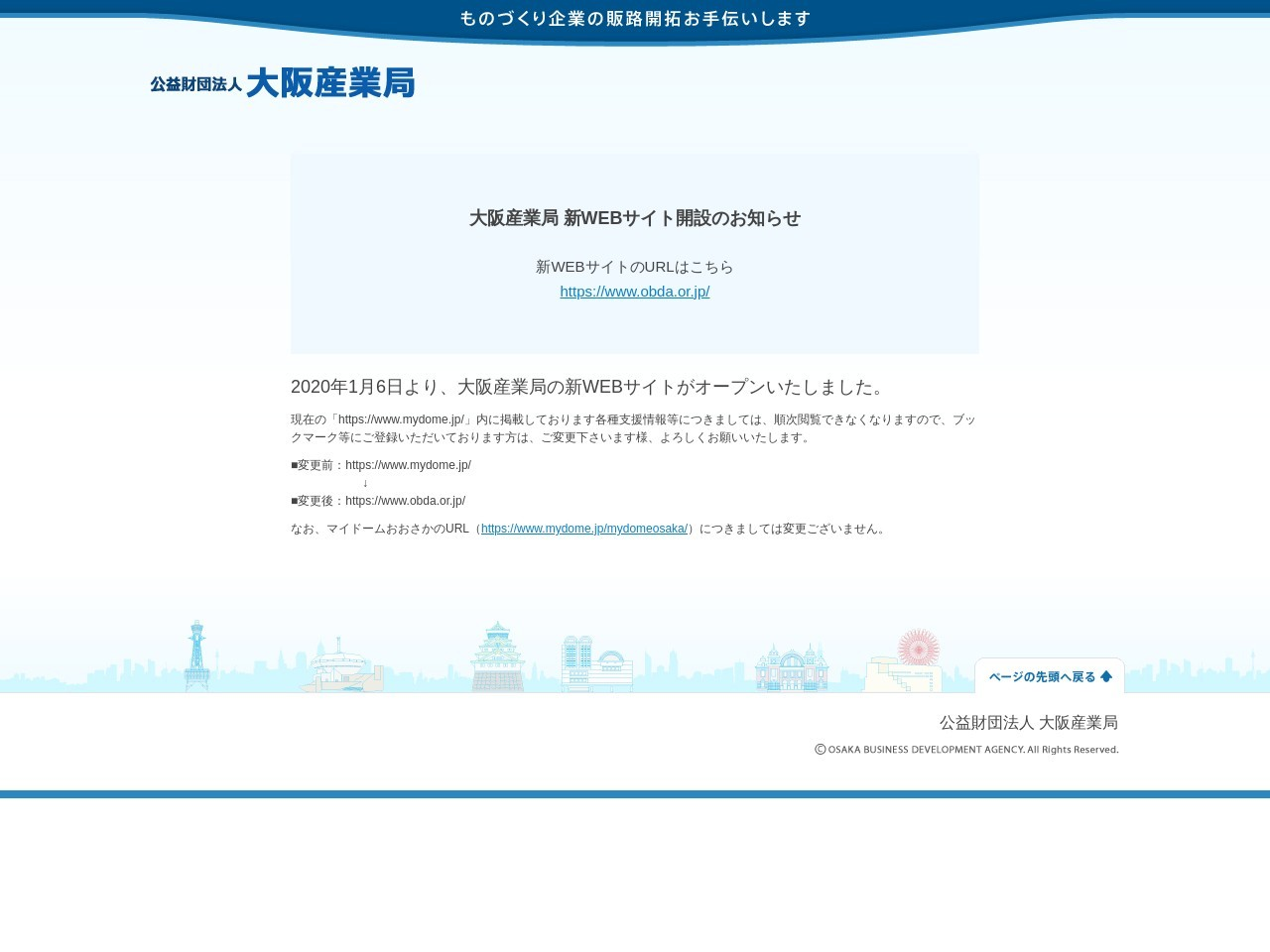 大阪のものづくり企業の販路開拓をお手伝い|公益財団法人 大阪産業振興機構