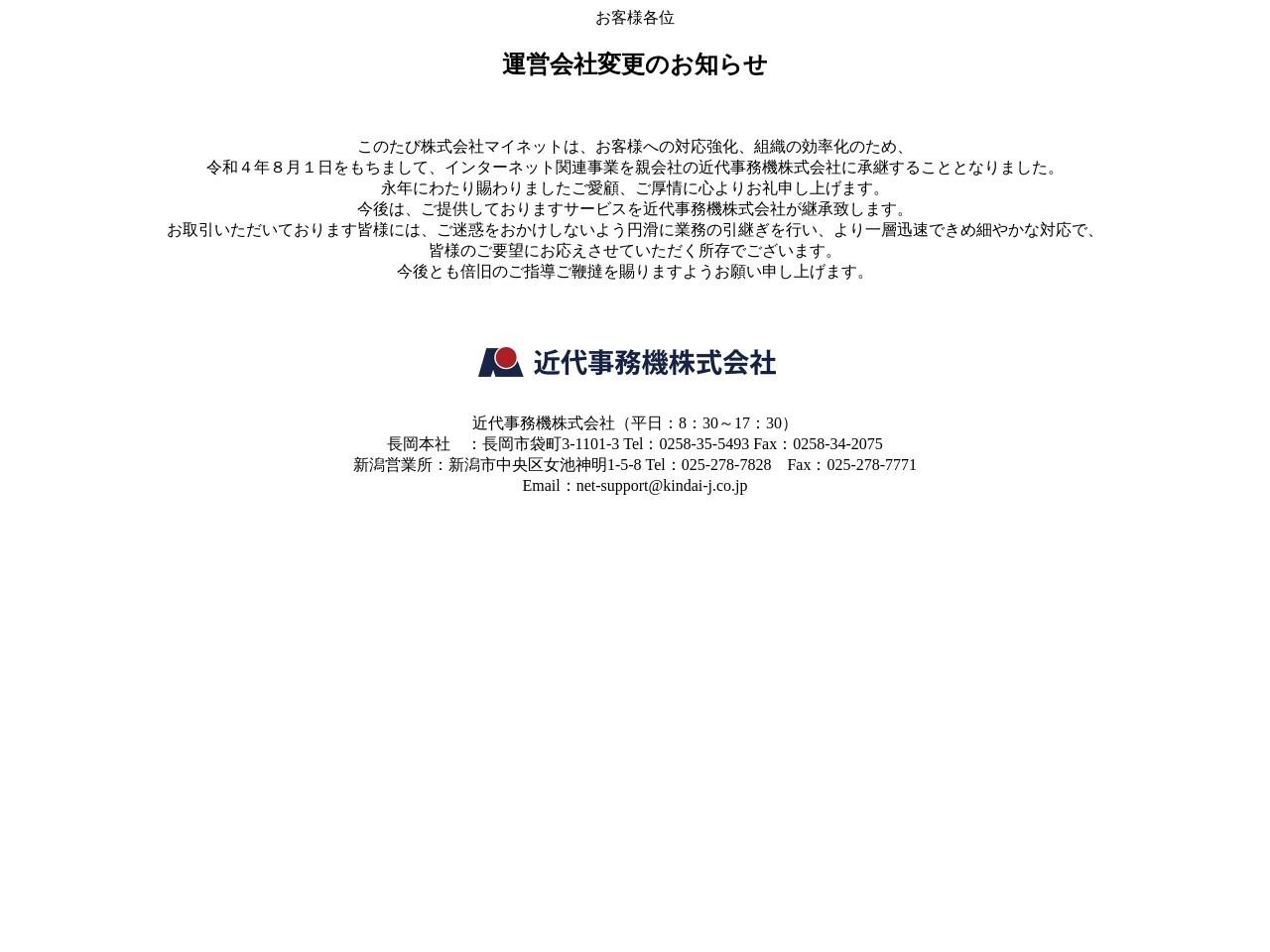 株式会社MYNET