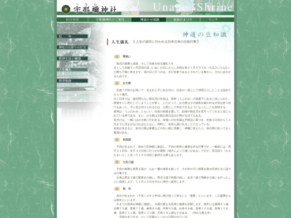 Screenshot of www.myojin.org