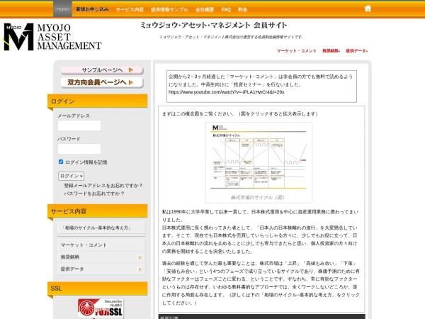 Screenshot of www.myojoam.net