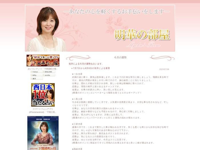 http://www.myoka-room.com/fortune.html