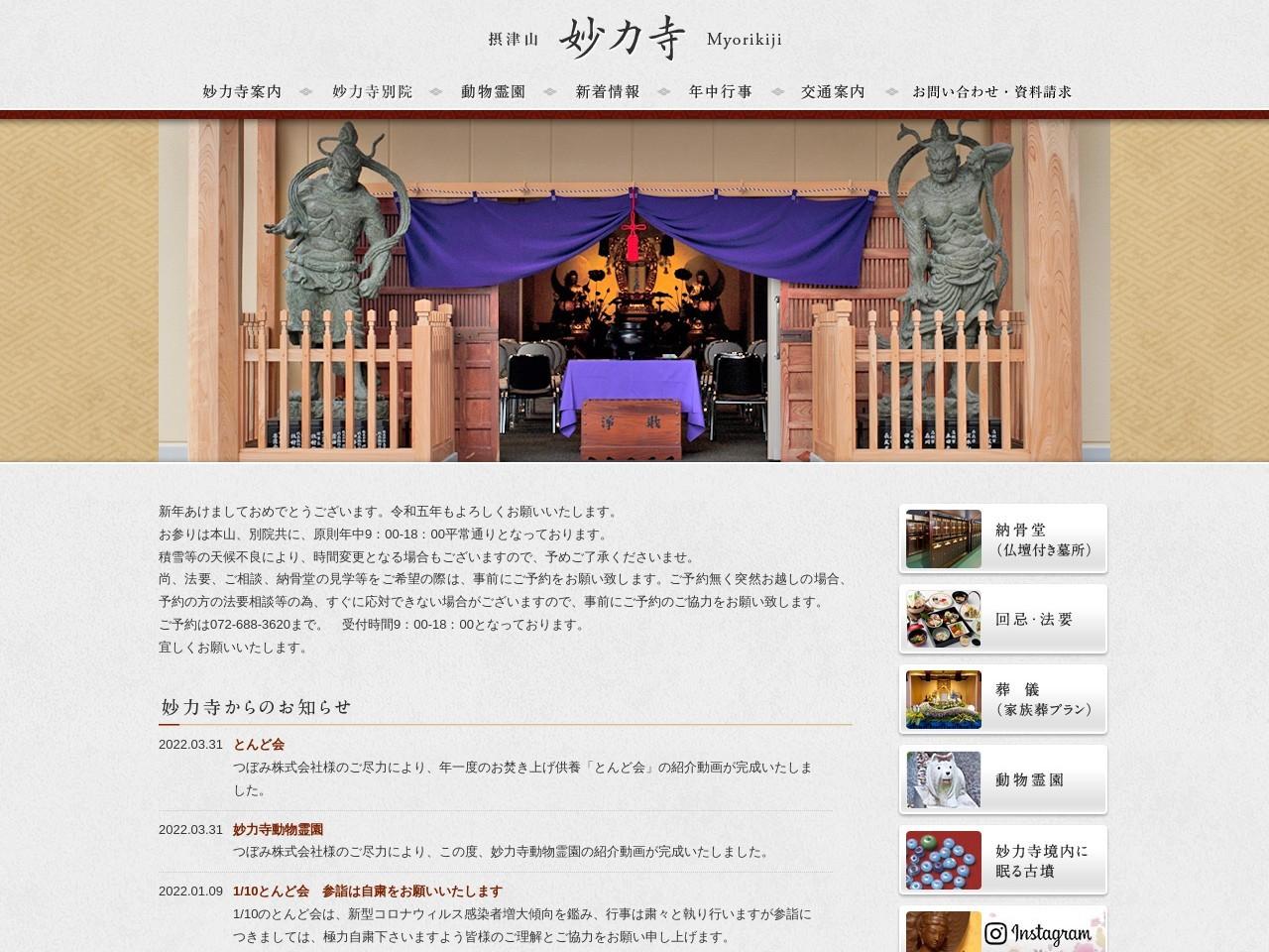 宗教法人妙力寺動物霊園