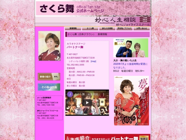 Screenshot of www.myoshin.jp